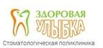 Стоматологическая клиника «Здоровая Улыбка», Г. Москва