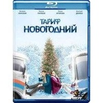"""Фильм """"Тариф Новогодний"""" (2008)"""