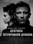"""Фильм """"Девушка с татуировкой дракона"""" (2011)"""