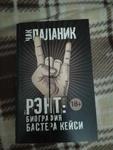"""Книга """"Рэнт: биография Бастера Кейси"""" Чак Паланик"""