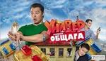 """Сериал """"Универ новая общага"""" (2011)"""