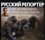 "Журнал ""Русский репортер"""