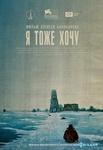 """Фильм """"Я тоже хочу"""" (2012)"""