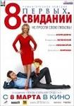 """Фильм """"8 первых свиданий"""" (2012)"""