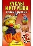 "Книга ""Куклы и игрушки своими руками"" Юранова А.А."