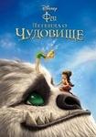"""Мультфильм """"Феи:Легенда о чудовище"""" (2014)"""