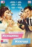 """Фильм """"Женщины против мужчин"""" (2015)"""