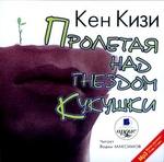 "Книга ""Пролетая над гнездом кукушки"" Кен Кизи"