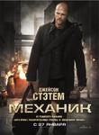 """Фильм """"Механик"""" (2010)"""