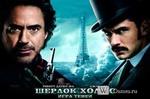 """Фильм """"Шерлок Холмс: Игра теней"""" (2011)"""