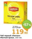 Чай чёрный ЛИПТОН жёлтый ярлык.