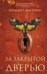 """Книга """"За закрытой дверью"""" Бернадетт Энн Пэрис"""