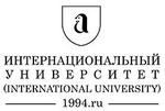 Интернациональный университет (И.У), Г Москва