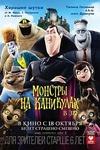 "Мультфильм ""Монстры на каникулах"" (2012)"