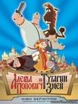 """Мультфильм """"Алеша Попович и Тугарин змей"""" (2004)"""