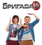 Утреннее шоу на радио Европа плюс Бригада У