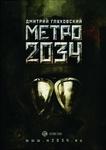 "Книга ""Метро 2034"" Дмитрий Глуховский"