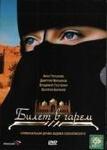 """Сериал """"Билет в Гарем"""" (2006)"""