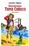 """Книга """"Приключения Тома Сойера . Четыре повести"""" Марк Твен"""
