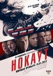 """Фильм """"Нокаут"""" (2012)"""