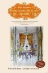 "Книга ""Француженки не играют по правилам"" Лора Флоранд"