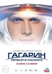 "Фильм ""Гагарин"" (2013)"