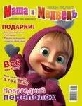 """Журнал """"Маша и медведь"""""""