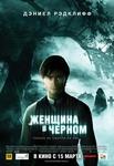 """Фильм """"Женщина в черном"""" (2012)"""