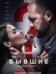 """Сериал """"Бывшие 2 сезон"""""""