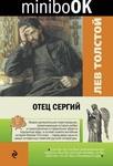 """Книга """"Отец Сергий"""" Лев Николаевич Толстой"""