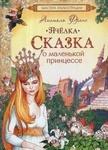 """Книга """"Пчёлка Сказка о маленькой принцессе"""" Анатоль Франс"""