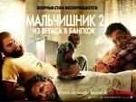 """Фильм """"Мальчишник В Вегасе 2"""" (2011)"""