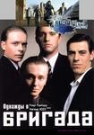 """Сериал """"Бригада"""" (2002)"""