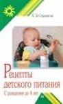 """Книга """"Рецепты детского питания с рождения до 4 лет"""" Е.Э. Спрингис"""