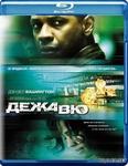 """Фильм """"Дежавю"""" (2006)"""