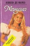 "Сериал ""Мануэла"" (1991)"