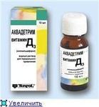 Аквадетрим Витамин D3
