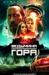 """Фильм """"Ведьмина гора"""" (2009)"""