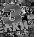 "Фильм ""Ёлки 3"" (2013)"
