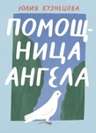 "Книга ""Помощница ангела"" Юлия Кузнецова"