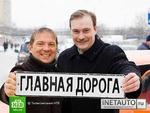 "Передача ""Главная дорога"", НТВ"