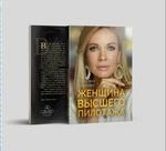 """Книга """"Женщина высшего пилотажа"""" Вероника Хацкевич"""
