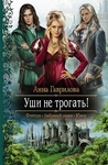 """Книга """"Уши не трогать"""" Анна Гаврилова"""