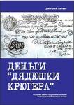 """Книга """"Деньги дядюшки Крюгера"""" Литвак Дмитрий Аронович"""