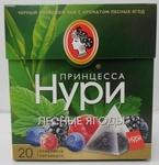 """Чай черный """"Принцесса Нури"""", лесные ягоды"""