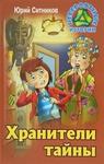 """Книга """"Хранители тайны"""" Юрий Ситников"""