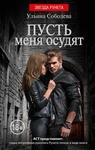 """Книга """"Пусть меня осудят"""" Ульяна Соболева"""