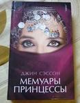 """Книга """"Мемуары принцессы"""" Джин Сэссон"""