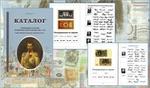 """Книга """"Управляющие и кассиры на денежных знаках 1898-1912"""" А.А. Анисимов"""