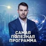 """Передача """"Самая полезная программа"""", РЕН ТВ"""